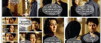 تصویر العمل شهرزاد به قانون جدبد مجلس راجع به ازدواج! (طنز)